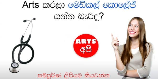 How can I go to the Medical faculty On Study Arts?