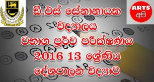 D.S Senanayake College Final Term Test Political Science 2016 Grade 13
