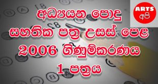 Advanced Level Accounting 2006 Paper Part I