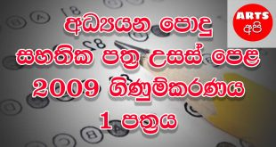 Advanced Level Accounting 2009 Paper Part I