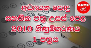 Advanced Level Accounting 2010 Paper Part I