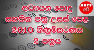 Advanced Level Accounting 2010 Paper Part II