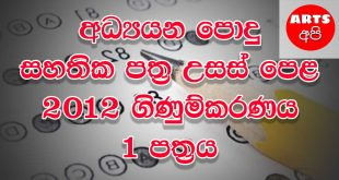 Advanced Level Accounting 2012 Paper Part I