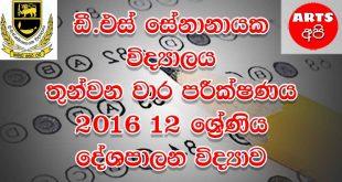 D.S Senanayake College Final Term Test Political Science 2016 Grade 12