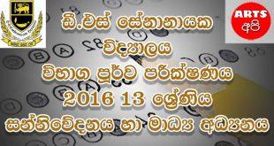 D.S Senanayake College Pre Examination Media 2016 Grade 13