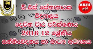 D S Senanayake College Second Term Test Media 2016 Grade 12