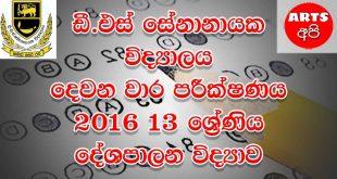 D.S Senanayake College Second Term Test Political Science 2016 Grade 13