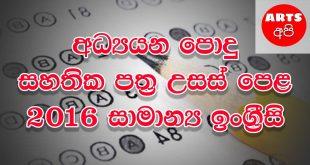 Advanced Level General English 2016 Paper