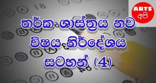 Advanced Level Logic New syllabus Lesson 4 Short Note