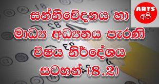 Advanced Level Media Old syllabus 8.2 Lesson Short Note