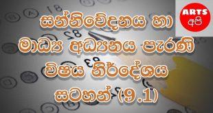 Advanced Level Media Old syllabus 9 1 Lesson Short Note