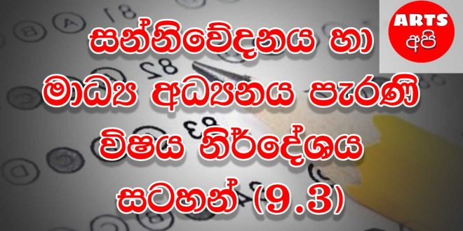 Advanced Level Media Old syllabus 9 3 Lesson Short Note