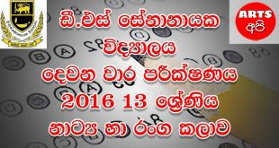 D.S Senanayake College Second Term Test Drama 2016 Grade 13