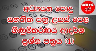 Advanced Level Accounting Model Paper 1