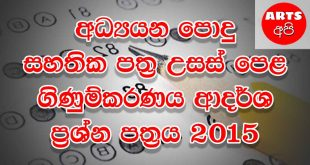 Advanced Level Accounting Model Paper 2015