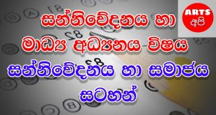 Advanced Level Media Old Syllabus Lesson 2 Note