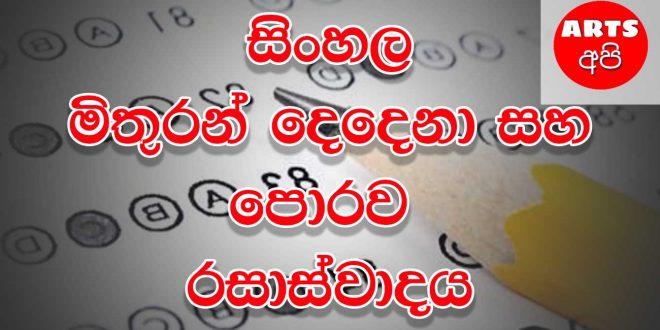 Advanced Level Sinhala Note 5