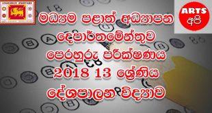 Central Provincial Practice Test Paper Political Grade 13 2018 Paper