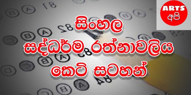 Sri Lankan Advanced Level Sinhala Lesson Series Rathnawaliya Download