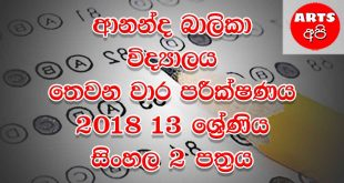 Ananda Balika Vidyalaya Third Term Test Sinhala 2018 Grade 13 Paper Part II