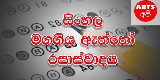 Advanced Level Malagiya Eththo Notes