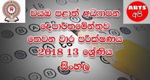 North West Provincial Final Term Test Paper Sinhala Grade 13 2018
