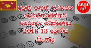 Southern Province Practice Test Paper Sinhala Grade 13 2016 Paper
