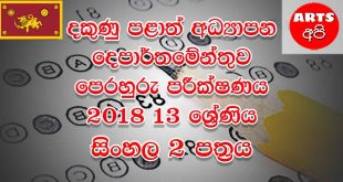 Southern Province Practice Test Sinhala Grade 13 2018 Paper Part II
