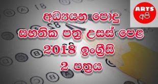 Advanced Level English 2018 Paper Part II