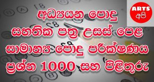 Advanced Level General Knowledge 1000 Questions And Answers