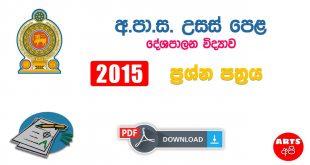 Advanced Level Political Science 2015 Paper
