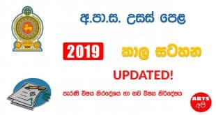 Advanced Level 2018 Time Table Old Syllabus And New Syllabus Updated