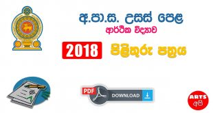 Advanced Level Economics 2018 Marking Scheme