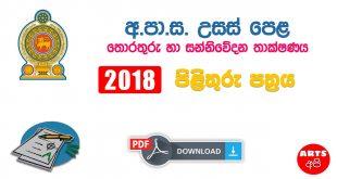 Advanced Level ICT 2018 Marking Scheme