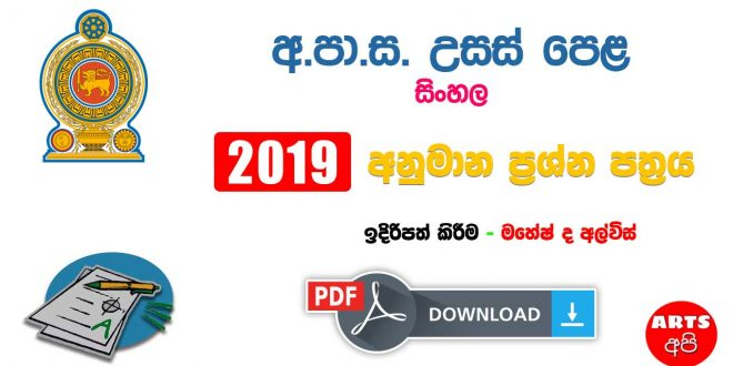 Advanced Level Sinhala 2019 Old Syllabus Guess Paper