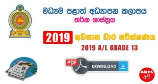Advanced Level Central Provincial Final Term Test Paper Logic Grade 13 2019