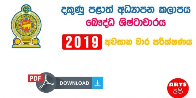 Advanced Level Southern Provincial Final Term Test Paper BC Grade 13 2019
