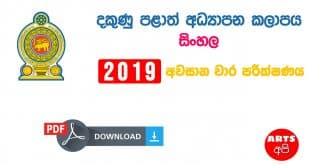 Advanced Level Southern Provincial Final Term Test Paper Sinhala Grade 13 2019