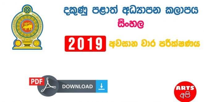 Advanced Level Southern Provincial Final Term Test Paper Sinhala Grade 13 2019