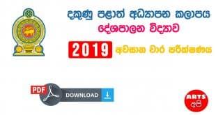 Advanced Level Southern Provincial Final Term Test Paper Political Grade 13 2019