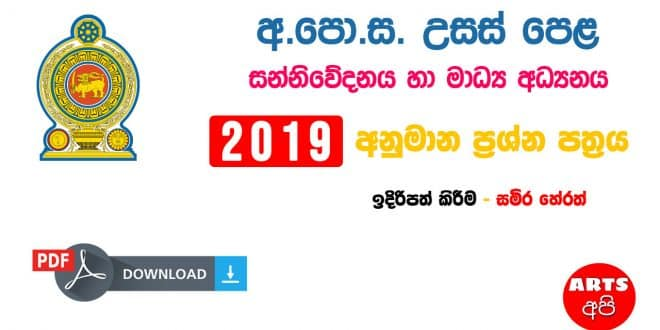 Advanced Level Media 2019 New Syllabus Guess Paper