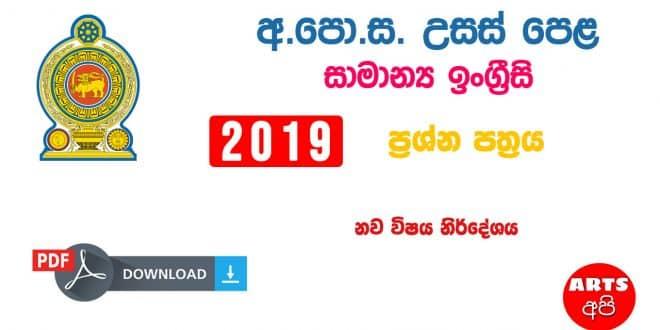 Advanced Level General English 2019 Paper