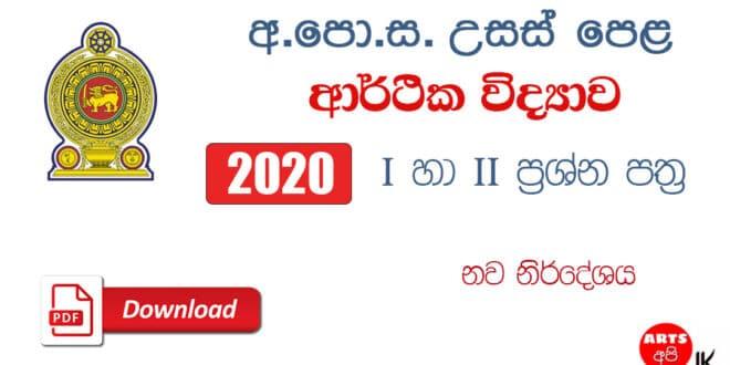 Advanced Level Economics 2020